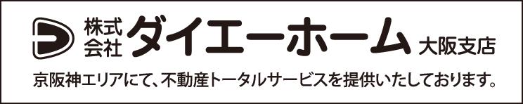 株式会社ダイエーホーム大阪支店